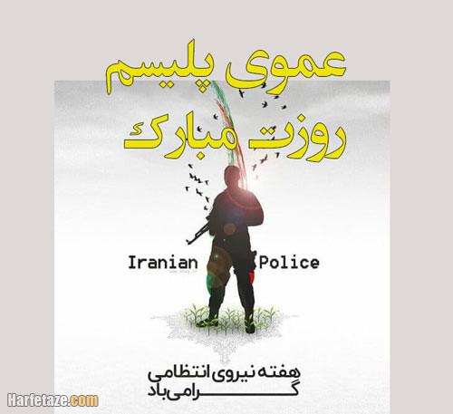 عکس نوشته و استوری روز نیروی انتظامی باری عمو و دایی