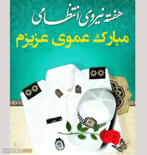 عکس نوشته تبریک روز نیروی انتظامی به دایی
