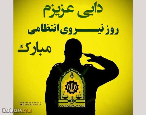 عکس پروفایل تبریک هفته نیروی انتظامی به عمو و دایی