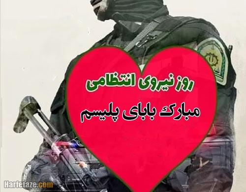 عکس نوشته بابای پلیسم روزت مبارک
