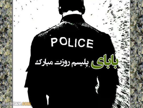 متن زیبای روز نیروی انتظامی برای پدرم