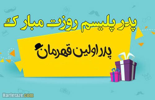 عکس نوشته تبریک روز نیروی انتظامی به پدرم
