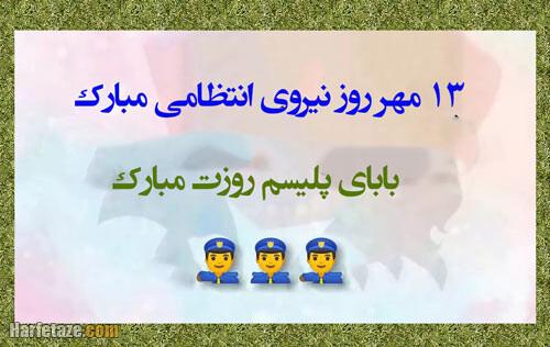 جملات و متن تبریک روز نیروی انتظامی به پدرم با عکس نوشته زیبا + عکس پروفایل و استوری