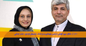 لورفتن طلاق مریم کاویانی از رامین مهمانپرست +علت دقیق جدایی زودهنگام