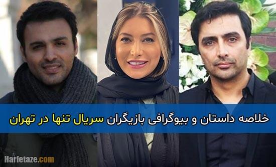 اسامی و بیوگرافی بازیگران سریال تنها در تهران به همراه نقش + داستان کامل و زمان پخش