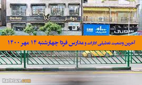 آخرین وضعیت تعطیلی ادارات و مدارس فردا چهارشنبه 14 مهر 1400