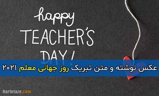 جملات و متن تبریک روز جهانی معلم 2021 + عکس نوشته روز معلم 1400