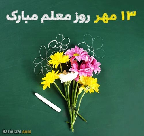 عکس پروفایل روز جهانی معلم 1400