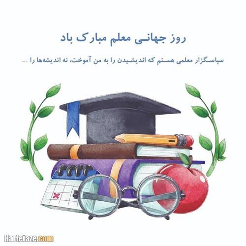 عکس نوشته روز جهانی معلم 1400
