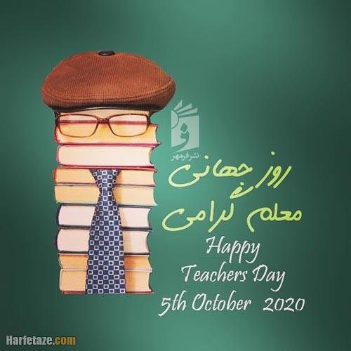 عکس نوشته روز جهانی معلم 2021