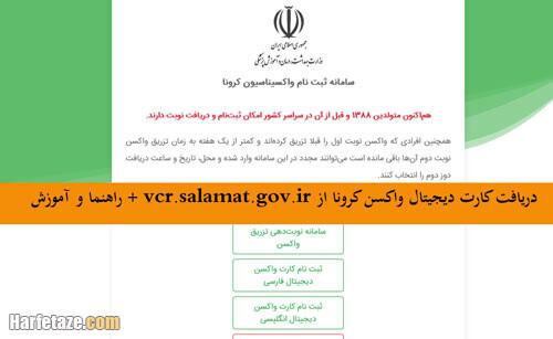 راهنمای دریافت کارت دیجیتال واکسن کرونا از vcr.salamat.gov.ir + آموزش