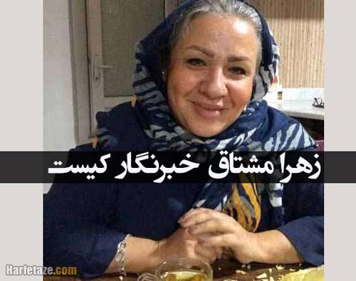 بیوگرافی و سوابق زهرا مشتاق خبرنگار و افشاگری درباره طالبان