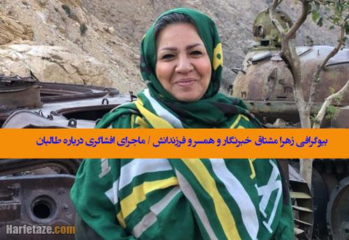 بیوگرافی زهرا مشتاق خبرنگار و همسر و فرزندانش + ماجرای افشاگری درباره طالبان عکس