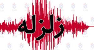 زلزله ۵٫۱ ریشتر یزدانشهر کرمان ۲۴ مهر ۱۴۰۰ گزارش مقدماتی + خسارات و تلفات